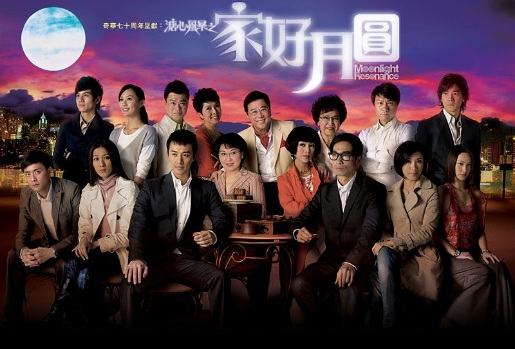Moonlight Resonance Poster, 2008, Moses Chan Ho, Hong Kong Drama Series