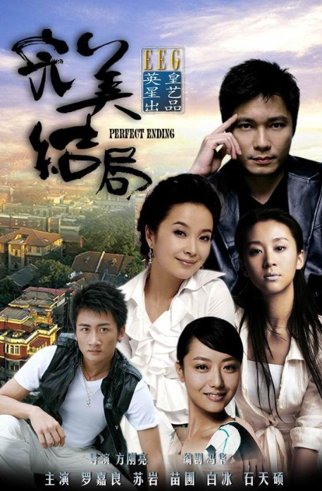 Perfect Ending Poster, 2008