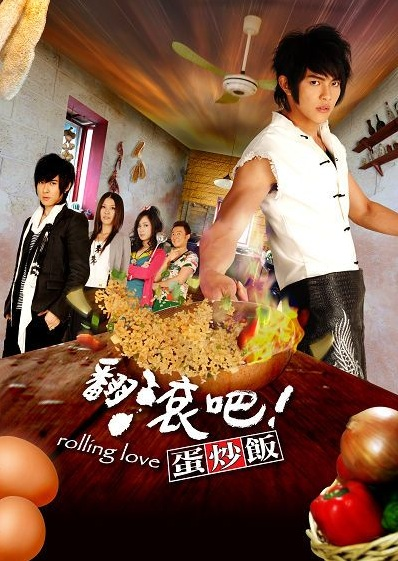 Rolling Love Poster, 2008, Genie Zhuo