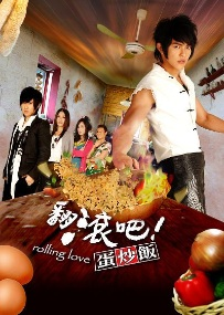 Rolling Love Poster, 2008