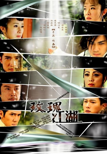Rose Martial World Poster, 2008, Chinese Drama Series