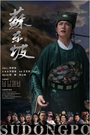 Su Dongpo Poster, 2008, Actress: Ruby Lin Xin-Ru, Chinese Drama Series