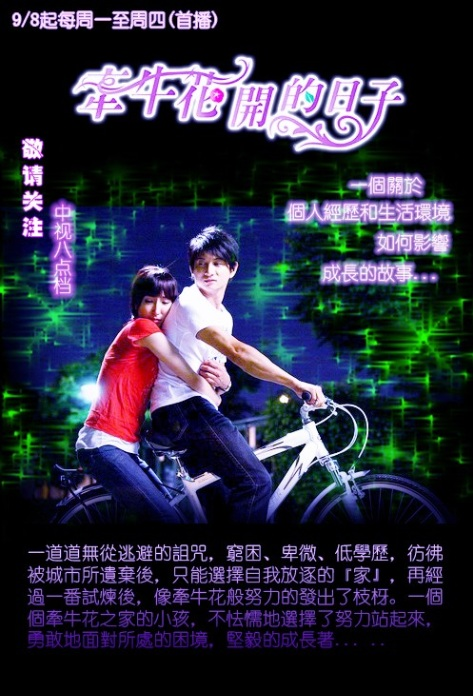 The Days When Morning Glory Bloomed Poster, 2008, Actress: Cheryl Yang Chin-Hua, Taiwanese TV Series