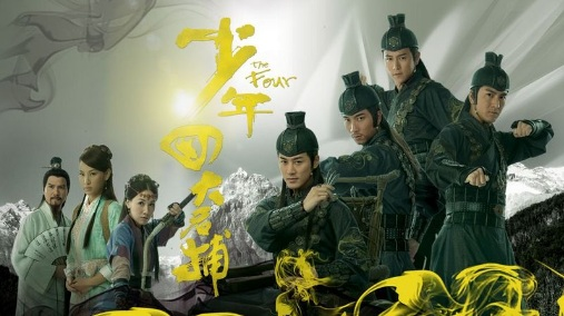 The Four, 2008 HK TV drama series