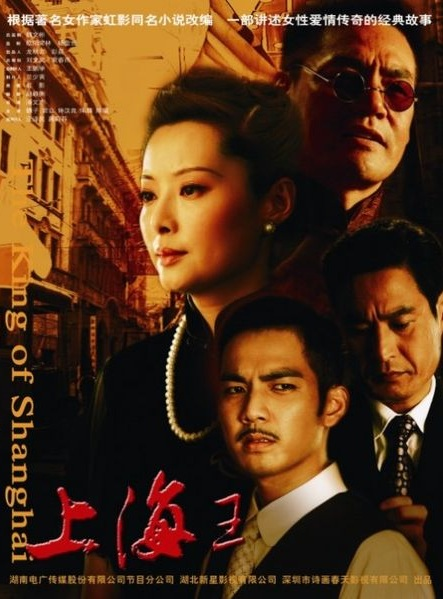 The King of Shanghai Poster, 2008, Chinese Drama Series