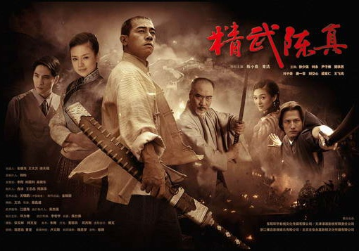 The Legend of Chen Zhen Poster, 2008