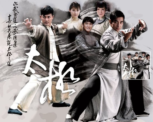 Actor: Vincent Zhao Wen-Zhuo, The Master of Tai Chi Poster, 2008, Chinese Drama Series