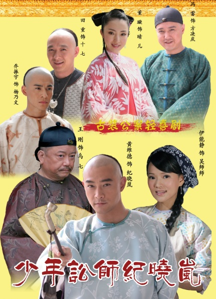 The Young Lawyer Ji Xiaolan Poster, 2008, Chinese Drama Series