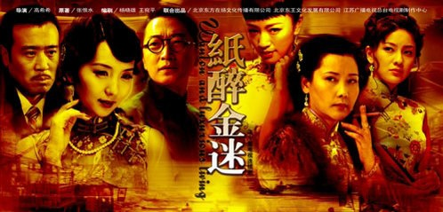 Wanton and Luxurious Living Poster, 2008