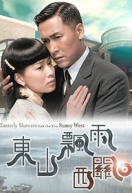 When Easterly Showers Fall on the Sunny West Poster, 2008 Hong Kong TV Drama Series