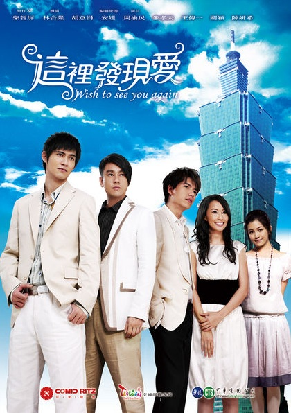 Wish to See You Again Poster, 2008, Kingone Wang