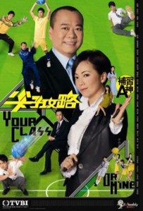 Your Class or Mine Poster, 2008 Hong Kong TV Drama Series