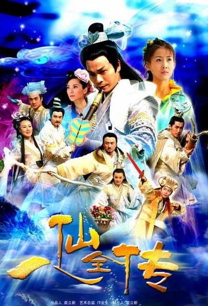 8 Avatar Poster, 2009 Hong Kong TV Drama Series