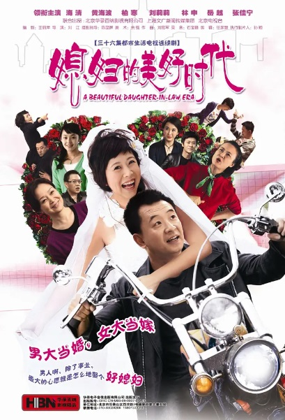 A Beautiful Daughter-in-law Era Poster, 媳妇的美好时代 2009 Chinese TV drama series