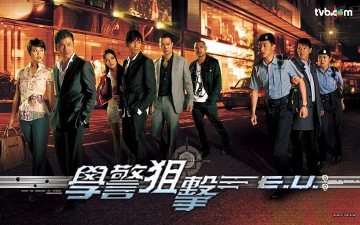 E.U. Poster, 2009, Actor: Michael Miu Kiu-Wai, Hong Kong Drama Series