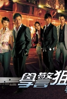 E.U. Poster, 2009 Hong Kong TV Drama Series