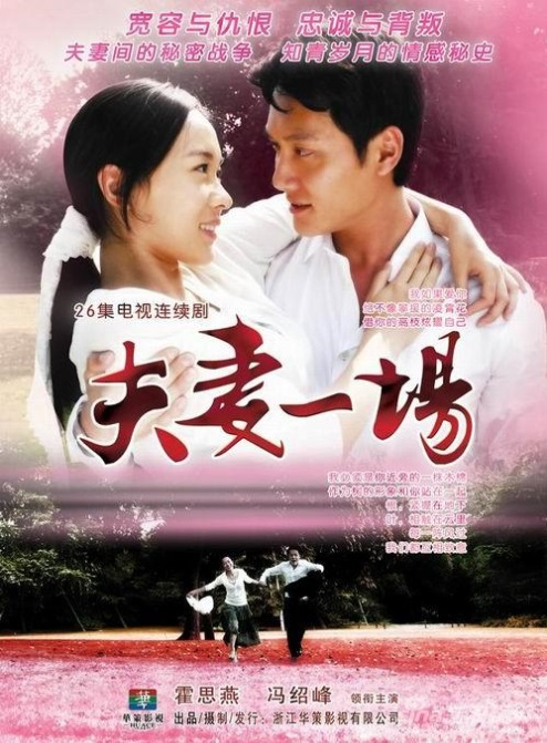 Husband and Wife poster, 2009