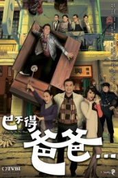 A Chip Off the Old Block Poster, 2009 Hong Kong TV Drama Series