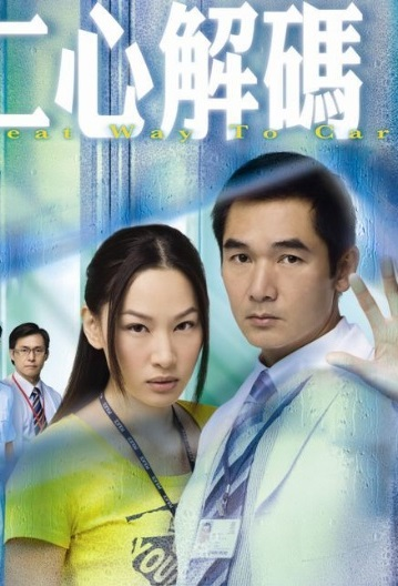 A Great Way to Care Poster, 2009 Hong Kong TV Drama Series