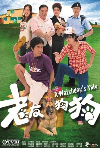 A Watchdog's Tale Poster, 2009 Hong Kong TV Drama Series
