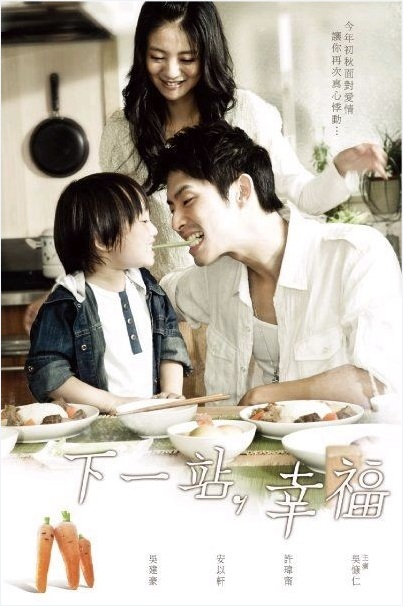 Autumn's Concerto Poster, 2009, Actress: Ady An Yi Xuan, Hot Picture, Taiwanese Drama Series