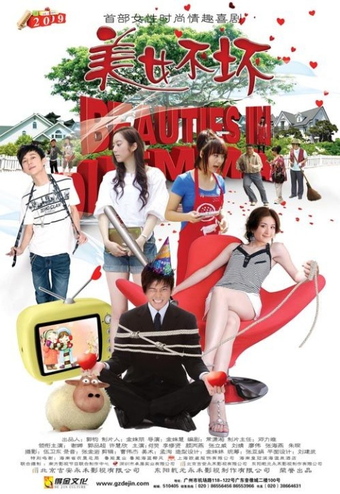 Beauties in Dilemma Poster, 2009