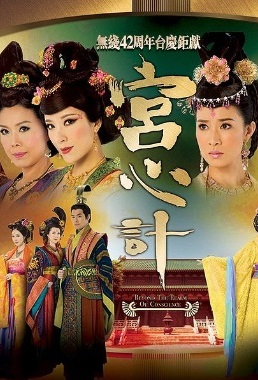 A Bride for a Ride Poster, 2009 Hong Kong TV Drama Series