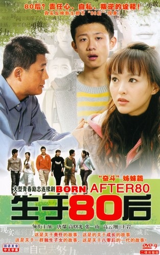 Born After 80 Poster, 2009, Zhang Yishan