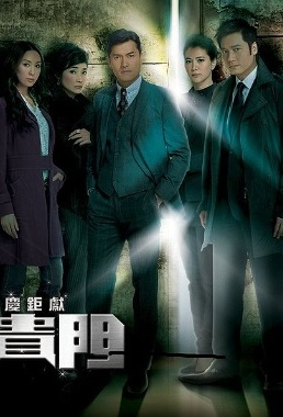 Born Rich Poster, 2009 Hong Kong TV Drama Series