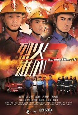 Burning Flame 3 Poster, 2009 Hong Kong TV Drama Series