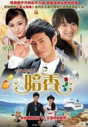 Dark FragrancePoster, 2009, Huang Xiaoming