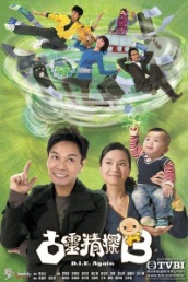 D.I.E. Again Poster, 2009 Hong Kong TV Drama Series