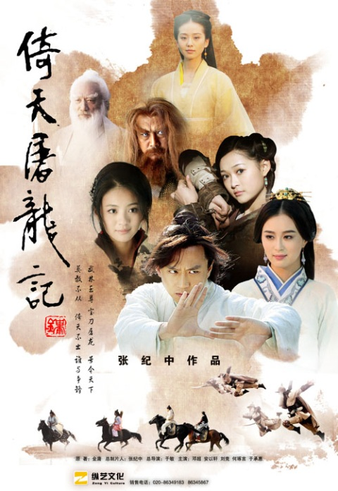 Heavenly Sword and Dragon Sabre Poster, 2009, Actor: Deng Chao, Chinese Drama Series