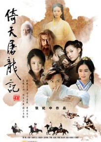 Heavenly Sword and Dragon Sabre Poster, 2009