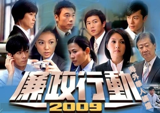 ICAC Investigators 2009 Movie Poster, Andy Hui