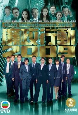 ICAC Investigators 2009 Poster, 2009 Hong Kong TV Drama Series