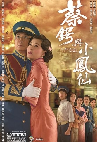 In the Chamber of Bliss Poster, 2009 Hong Kong TV Drama Series