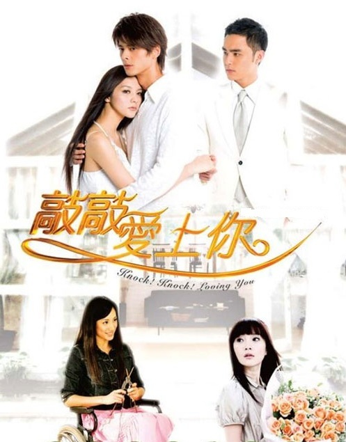 Knock Knock Loving You Poster, 2009, Maggie Wu, Taiwanese Drama Series