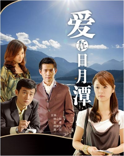 Love at Sun Moon Lake Poster, 2009, Actress: Ruby Lin Xin-Ru, Chinese Drama Series