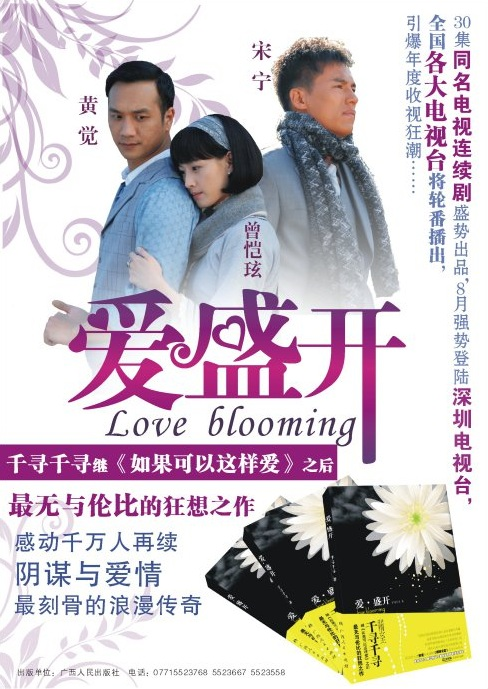 Love Blooming poster, 2009, Actress: Alice Tzeng, Taiwanese Drama Series