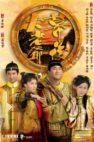 Man in Charge Poster, 2009 Hong Kong TV Drama Series