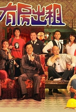 Rooms to Let Poster, 2009 Hong Kong TV Drama Series