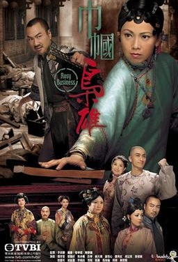 Rosy Business Poster, 2009 Hong Kong TV Drama Series