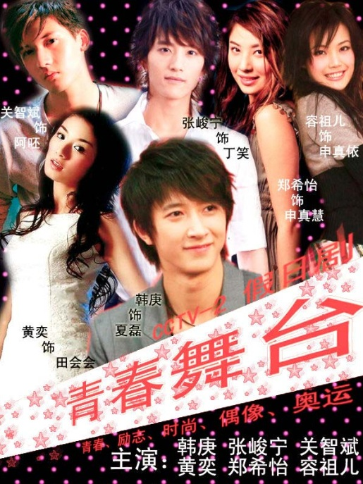 Stage of Youth Poster, 2009, Zhang Junning