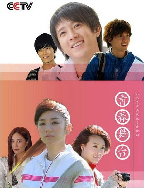 Stage of Youth Poster, 2009, Actress: Joey Yung Cho-Yee, Hot Picture, Chinese Drama Series