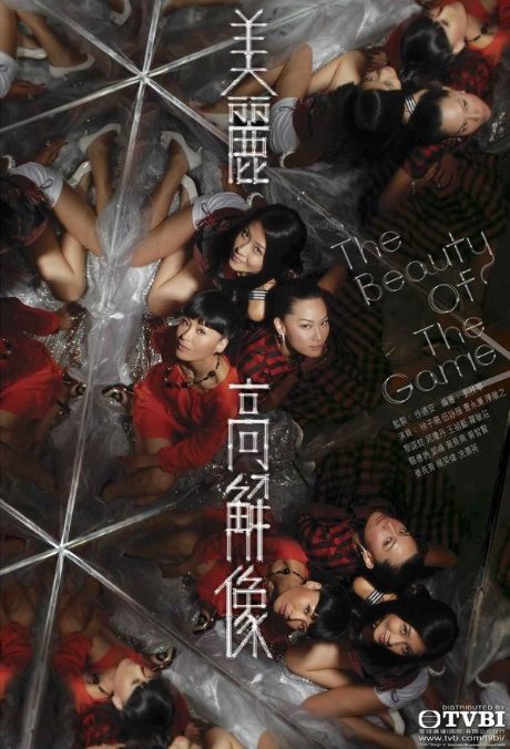 The Beauty of the Game Poster, 2009 TVB Drama Series