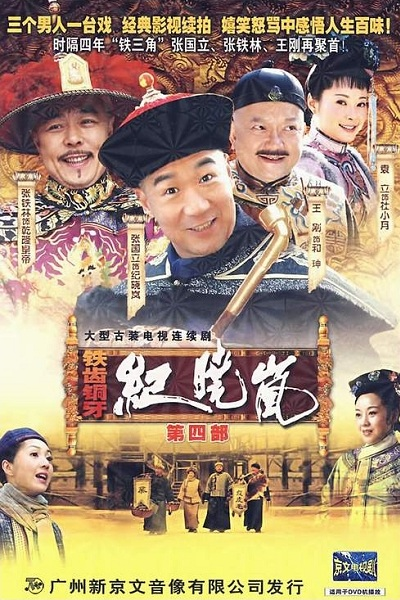 The Bronze Teeth 4 Poster, 2009, Zhang Tielin