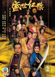 The Greatness of a Hero Poster, 2009 Hong Kong TV Drama Series