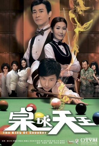 The King of Snooker Poster, 2009 Hong Kong TV Drama Series