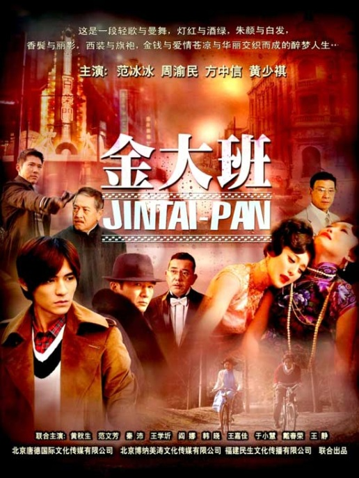 The Last Night of Madame Chin Poster, 2009, Actor: Wang Xueqi, Chinese Drama Series